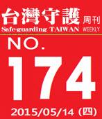 第174期台灣守護周刊-台灣e新聞