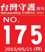 第175期台灣守護周刊-台灣e新聞