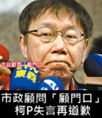 市政顧問「顧門口」 柯P失言再道歉 - 台灣e新聞