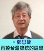 再談台灣總統的選舉 -◎ 鄭思捷 - 台灣e新聞