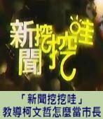「新聞挖挖哇」教導柯文哲怎麼當巿長- 台灣e新聞