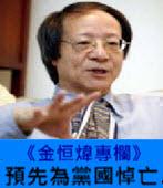 《金恆煒專欄》預先為黨國悼亡 -台灣e新聞
