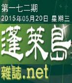 第172期《蓬萊島雜誌 .net 雙週報》電子報 -台灣e新聞