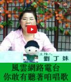 【風雲網路電台】 你敢有聽著咱唱歌-台灣e新聞