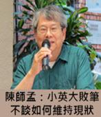 陳師孟:小英大敗筆 不談如何維持現狀 - 台灣e新聞