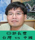 台灣 VS 中國 -◎ 郭長豐醫師-台灣e新聞