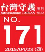 第171期台灣守護周刊-台灣e新聞