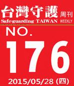 第176期台灣守護周刊-台灣e新聞