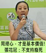 同理心,才是基本價值! 張花冠:不支持廢死 -台灣e新聞