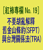 �e���U�M�� No. 19�f���n�J�ø����ª��s���(SFPT)�P�x�W���Y�k(TRA) -�����U�]�i�~�L�^ Andy Chang  - �x�We�s�D