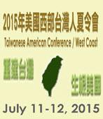 2015TACWC 美西夏令營- 台灣e新聞