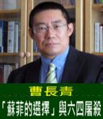 曹長青:「蘇菲的選擇」與六四屠殺 - 台灣e新聞