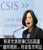 蔡英文美智庫CSIS演講 「維持現狀」符合各方利益 - 台灣e新聞