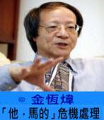 「他,馬的」危機處理-◎ 金恆煒 -台灣e新聞