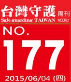 第177期台灣守護周刊-台灣e新聞