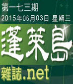 第173期《蓬萊島雜誌 .net 雙週報》電子報 -台灣e新聞