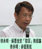 徐永明、蘇嘉全對釐清「徵召」無結論 徐永明:參選到底  -台灣e新聞
