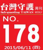 第178期台灣守護周刊-台灣e新聞