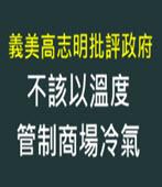 義美高志明批評政府不該以溫度管制商場冷氣 -台灣e新聞