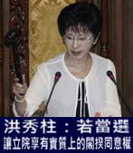 洪秀柱:若當選 讓立院享有實質上的閣揆同意權-台灣e新聞