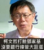 柯文哲打臉鄧家基 沒要銀行接管大巨蛋-台灣e新聞