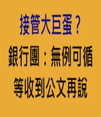 接管大巨蛋? 銀行團:無例可循,等收到公文再說-台灣e新聞
