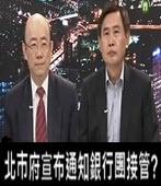 北市府宣布通知銀行團接管?-台灣e新聞