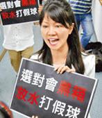 高嘉瑜批選對會派密使賣黨「放水打假球!」-台灣e新聞