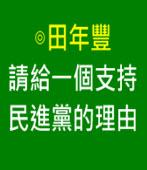 請給一個支持民進黨的理由-◎田年豐-台灣e新聞