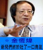 《金恆煒專欄》爺兒們終於吐了一口鳥氣-台灣e新聞