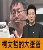 柯文哲的大蛋蛋-台灣e新聞