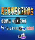 馬、扁政治獻金2案,無犯罪事證全案簽結,6/18 10:00特偵組記者會直播 -台灣e新聞