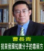 曹長青:拋棄俄國知識分子的毒藥方 - 台灣e新聞