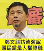 訪德演說 鄭文龍:國民黨是人權障礙 - 台灣e新聞