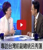 美國之音 (VOA) 專訪 呂秀蓮倡和平中立公投- 台灣e新聞