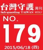第179期台灣守護周刊-台灣e新聞