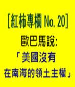 〔紅柿專欄 No.20〕歐巴馬說「美國沒有在南海的領土主權」-◎紅柿(張繼昭) Andy Chang - 台灣e新聞