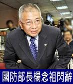 上任6天 國防部長楊念祖閃辭 -台灣e新聞