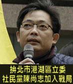 拚北市港湖區立委 社民黨陳尚志加入戰局- 台灣e新聞