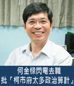 前大巨蛋執行長何金樑閃電去職 批「柯市府太多政治算計」- 台灣e新聞