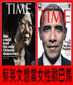 蔡英文想當女性歐巴馬- 台灣e新聞