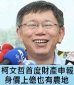柯文哲首度財產申報 身價上億也有農地- 台灣e新聞