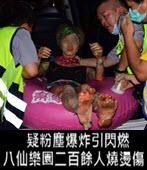 疑粉塵爆炸引閃燃 八仙樂園二百餘人燒燙傷 - 台灣e新聞