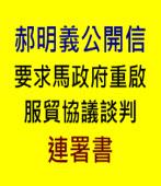 郝明義公開信:要求馬政府重啟服貿協議談判連署書- ◎ 國寶級白目馮光遠在此- 台灣e新聞