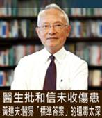 醫生批和信未收傷患 黃達夫:醫界「標準答案」的遺毒太深- 台灣e新聞