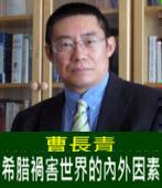 曹長青:希腊禍害世界的內外因素- 台灣e新聞