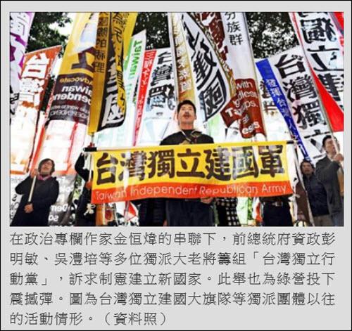 獨派大老彭明敏、陳師孟等 組台獨新政黨「台灣獨立行動黨」