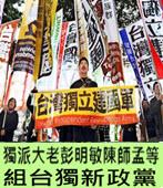 獨派大老彭明敏、陳師孟等 組台獨新政黨「台灣獨立行動黨」- 台灣e新聞