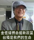 金恆煒搏命組新政黨:台獨是我們的生命  - 台灣e新聞