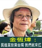 金恆煒:民進黨放棄台獨 我們就來扛- 台灣e新聞